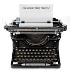 Копирайтер. На какую тему писать?